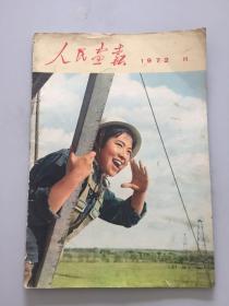 人民画报1972.11含增刊