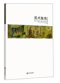 美术聚焦 关注中国当代艺术创作与研究