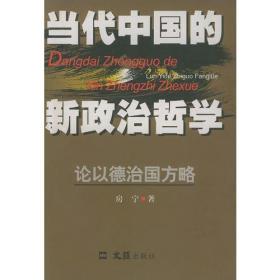 当代中国的新政治哲学论以德治国方略 房宁 文汇出版社