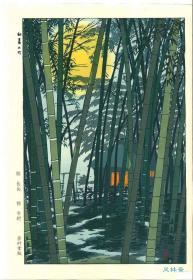 木版画 笠松紫浪 初夏之竹 日本昭和浮世绘名作 艺草堂后摺复刻