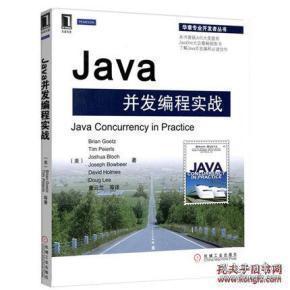 ava并发编程实战 实践教程java从入门到精通 java编程思想零基础开发 java高级程序设计教程书籍 java并发式编程艺术实操书