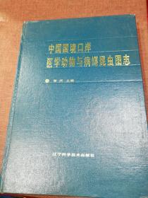 中国国境口岸医学动物与病媒昆虫图志