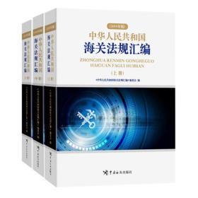 中华人民共和国海关法规汇编(全三册)