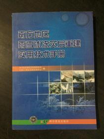 南方地区雨雪冰冻灾后重建实用技术手册