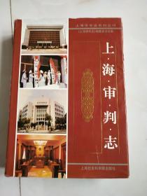 上海审判志 16开 精装(馆藏书)