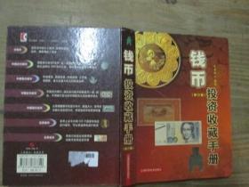钱币投资收藏手册:修订版