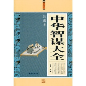 中华智谋大全·珍藏本
