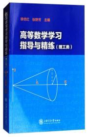 高等数学学习指导与精练(理工类)