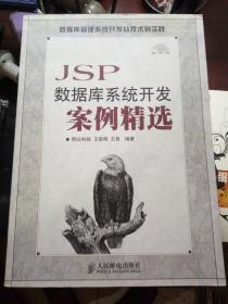 JSP数据库系统开发案例精选