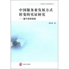 中国服务业发展方式转变的实证研究:基于效率视角