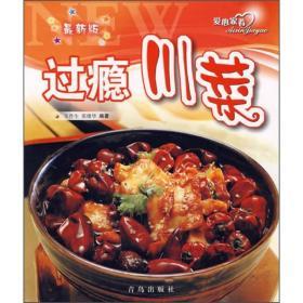 爱心家肴:过瘾川菜(最新版)