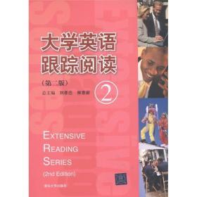 大学英语跟踪阅读(第二版)2