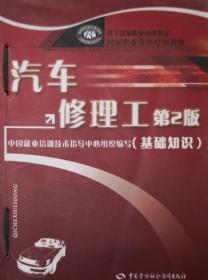 汽车修理工第二版(基础知识)基础知识(第二版).第二版(中级)中级(第二版)共四册