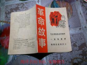 革命故事(1):毛主席教我这样做人.一堂珠算课.雄鹰征途炼红心(64开,32页,)