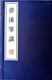 梦溪笔谈(宣纸线装 一函三册 文华丛书系列)