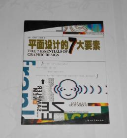平面设计的7大要素 2003年