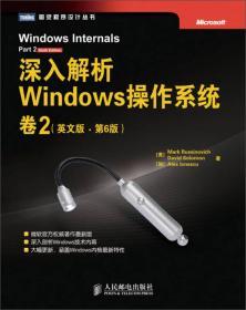 深入解析Windows操作系统.卷2(英文版·第6版)
