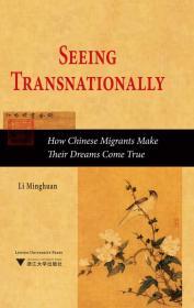 中国与全球化丛书:跨国化视角·华人移民如何实现梦想 [Seeing Transnationally:How Chinese Migrants Make Their Dreams Come True]