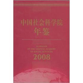 中国社会科学院年鉴(2008)