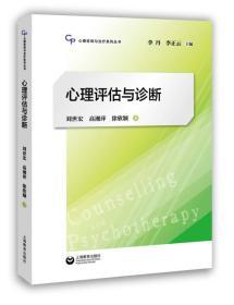 心理评估与诊断/心理咨询与治疗系列丛书