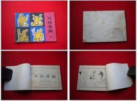 《笑话连篇》2。中国民间文艺1983.6一版一印8品,8405号,连环画