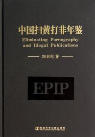 中国扫黄打非年鉴(2010年卷)
