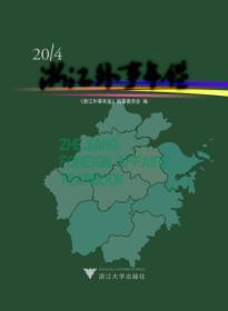 浙江外事年鉴2014