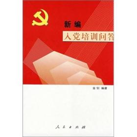 《新编入党培训问答》(2008年第四版)