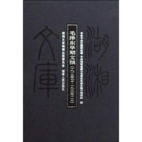 毛泽东早期文稿:一九一二年六月——一九二〇年十一月