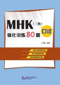 MHK(三级)口试强化训练80题