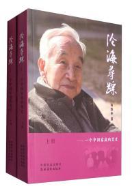沧海寻踪:一个中国家庭的变迁(套装上下册)