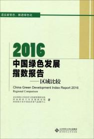 2016中国绿色发展指数报告:区域比较 [China Green Development Index Report 2016:Regional Comparison]