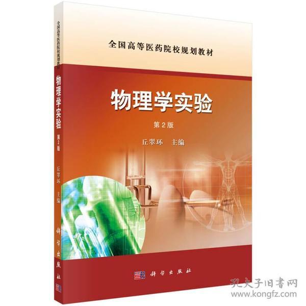 全国高等医药院校规划教材:物理学实验(第二版)