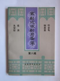 京剧流派剧目荟萃 第八辑