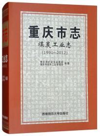 重庆市志:煤炭工业志(1991-2012)