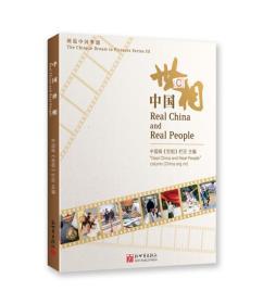 图说中国梦III:中国世相