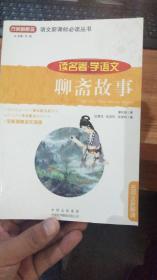 语文新课标必读丛书:聊斋故事