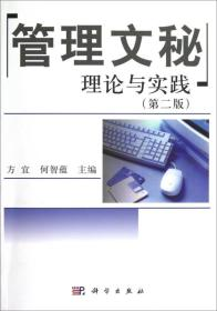 管理文秘理论与实践(第2版)