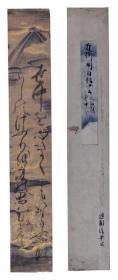 【墨迹】 古短册 近卫信尹(1520-1602年) 亲笔
