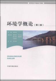 环境学概论(第2版)