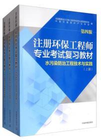 9787511128966-jw-水污染防治工程技术与实践(上中下册)