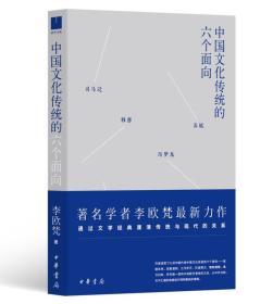 中国文化传统的六个面向