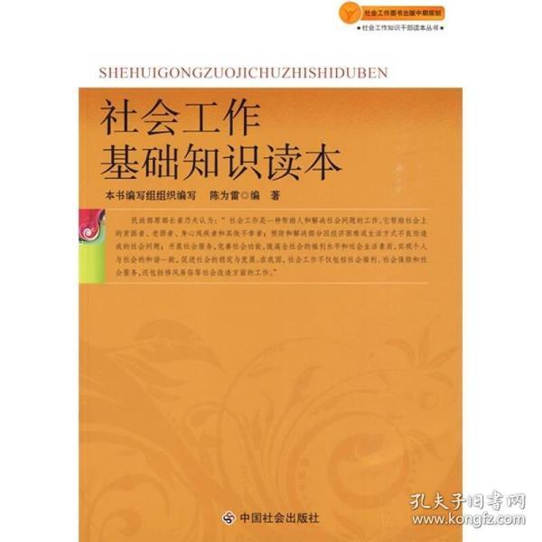 社會工作基礎知識讀本