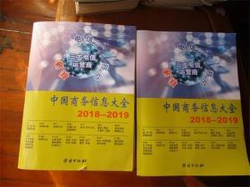 中国商务信息大全(上下册)2018--2019