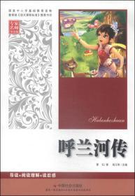 呼兰河传(专家名师导读版)