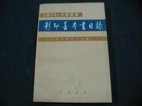 影印善本书目录1911-1984