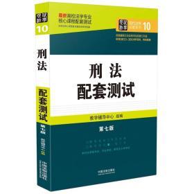 配套测试第七版第7版 教学辅导中心组编 中国法制出版社978750936
