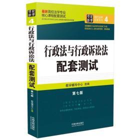 【二手包邮】行政法与行政诉讼法配套测试 教学辅导中心 中国法制