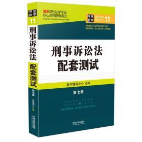 【二手包邮】刑事诉讼法配套测试(第七版) 教学辅导中心 中国法
