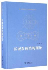 区域双核结构理论